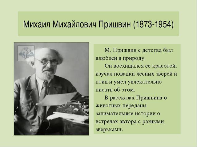 Михаил Михайлович Пришвин (1873-1954) М. Пришвин с детства был влюблен в прир...
