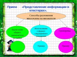 Прием «Представление информации в кластерах». Способы разложения многочлена н