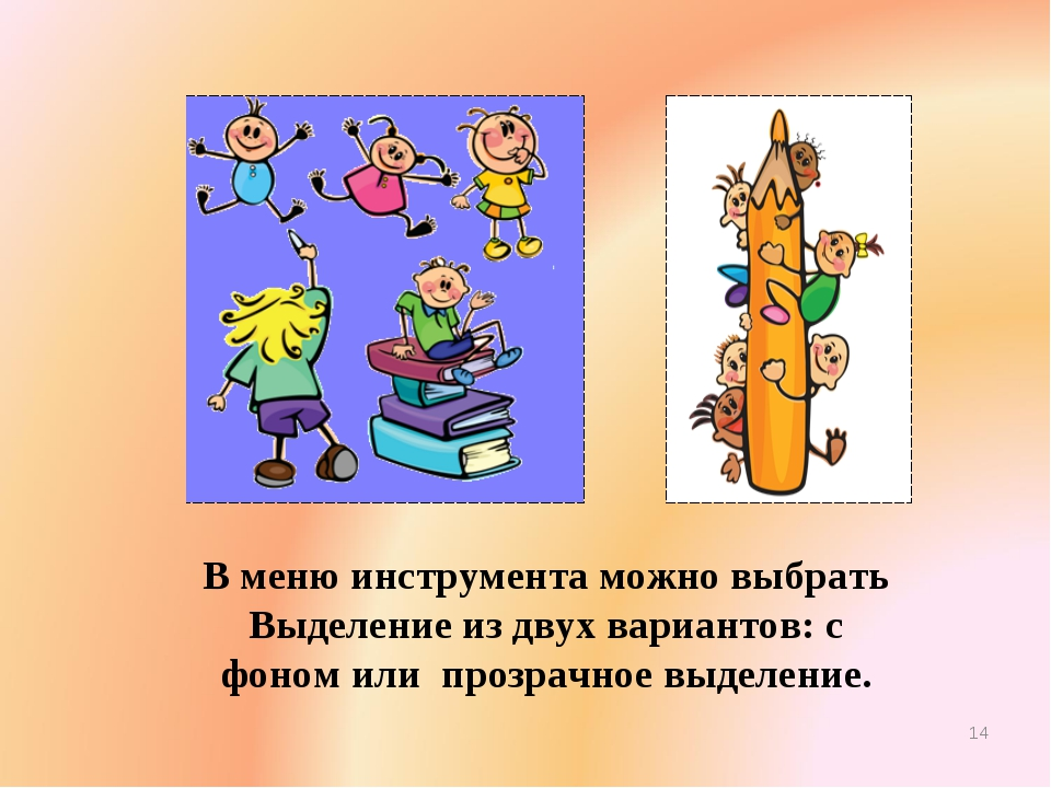 В меню инструмента можно выбрать Выделение из двух вариантов: с фоном или про...