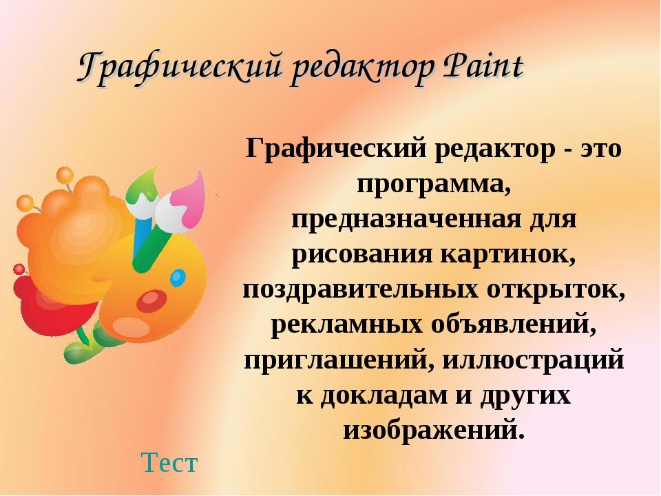 Графический редактор Paint Графический редактор - это программа, предназначен...