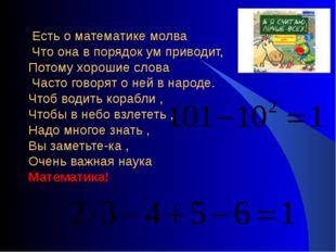 Есть о математике молва Что она в порядок ум приводит, Потому хорошие слова
