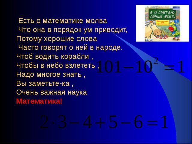 Есть о математике молва Что она в порядок ум приводит, Потому хорошие слова...