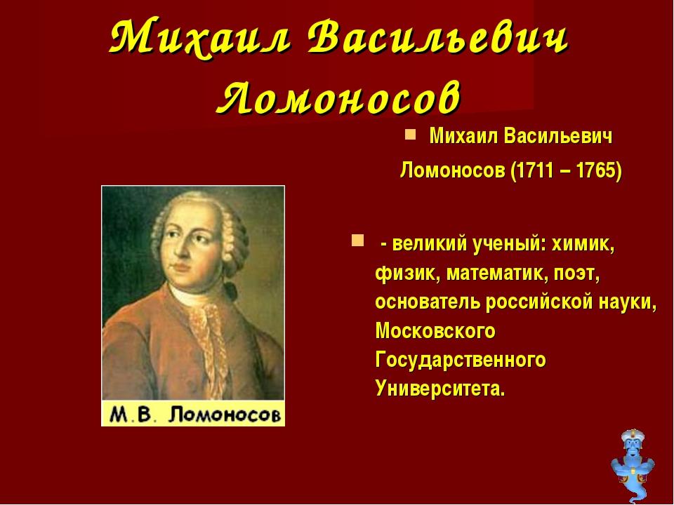 Михаил Васильевич Ломоносов Михаил Васильевич Ломоносов (1711 – 1765) - велик...