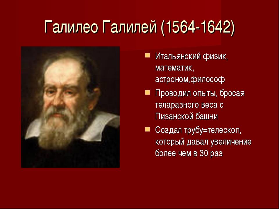 Галилео Галилей (1564-1642) Итальянский физик, математик, астроном,философ Пр...