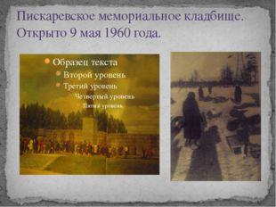 Пискаревское мемориальное кладбище. Открыто 9 мая 1960 года.