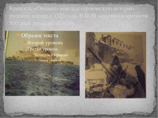 Крепость «Орешек» вошла в героическую историю русского народа с 1323 года. В