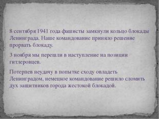 8 сентября 1941 года фашисты замкнули кольцо блокады Ленинграда. Наше командо