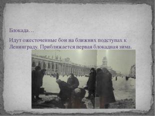 Блокада… Идут ожесточенные бои на ближних подступах к Ленинграду. Приближаетс