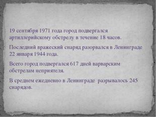 19 сентября 1971 года город подвергался артиллерийскому обстрелу в течение 18