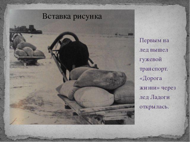 Первым на лед вышел гужевой транспорт. «Дорога жизни» через лед Ладоги откры...