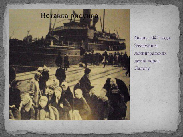 Осень 1941 года. Эвакуация ленинградских детей через Ладогу.