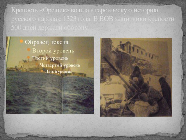 Крепость «Орешек» вошла в героическую историю русского народа с 1323 года. В...