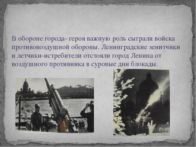 В обороне города- героя важную роль сыграли войска противовоздушной обороны....