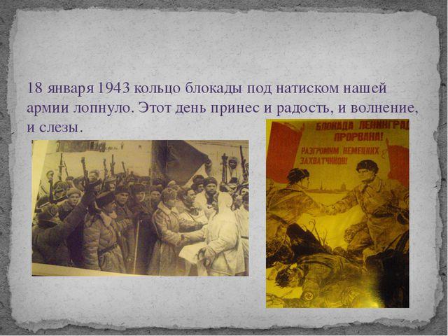 18 января 1943 кольцо блокады под натиском нашей армии лопнуло. Этот день при...