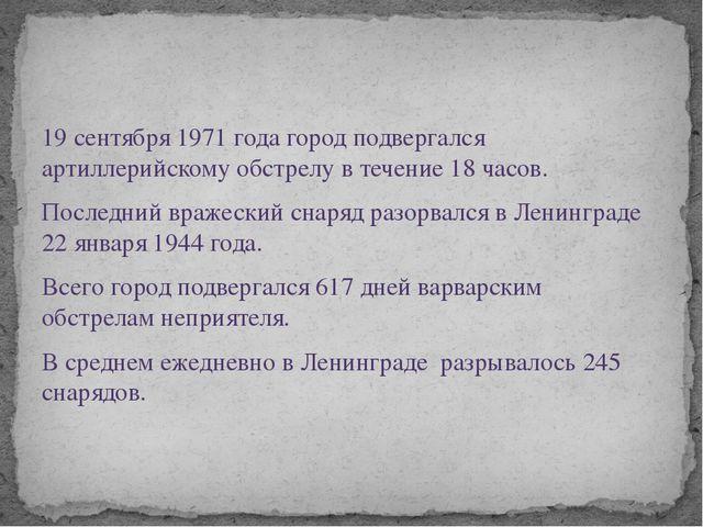 19 сентября 1971 года город подвергался артиллерийскому обстрелу в течение 18...