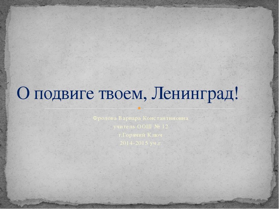 Фролова Варвара Константиновна учитель ООШ № 12 г.Горячий Ключ 2014-2015 уч.г...