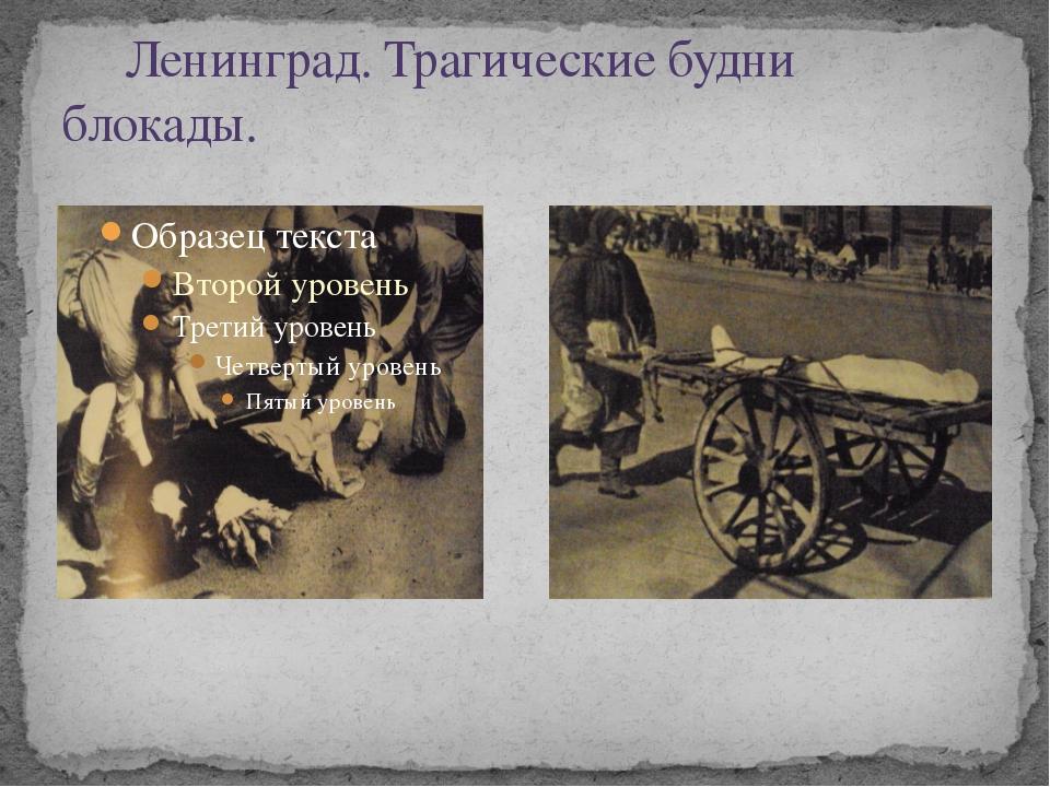 Ленинград. Трагические будни блокады.