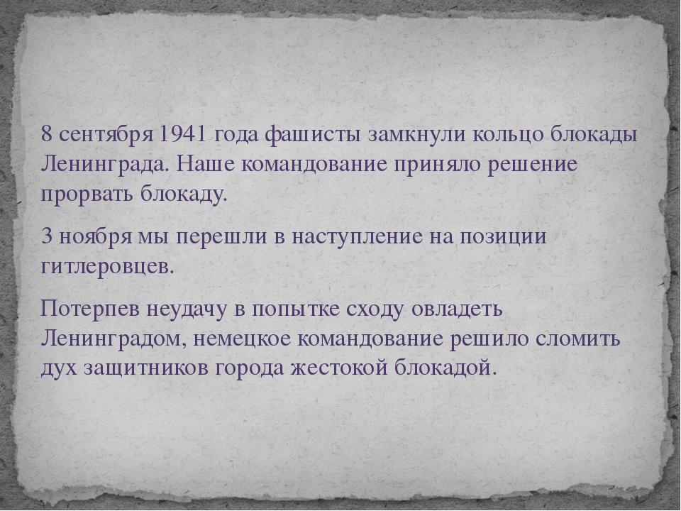 8 сентября 1941 года фашисты замкнули кольцо блокады Ленинграда. Наше командо...