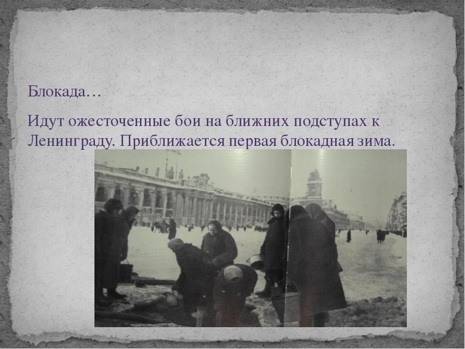 Блокада… Идут ожесточенные бои на ближних подступах к Ленинграду. Приближаетс...