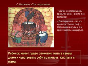 С.Михалков «Три поросенка» Сейчас же отопри дверь, - прорычал Волк, - а не то