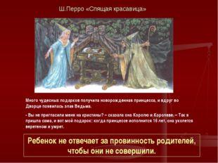 Ш.Перро «Спящая красавица» Много чудесных подарков получила новорожденная при