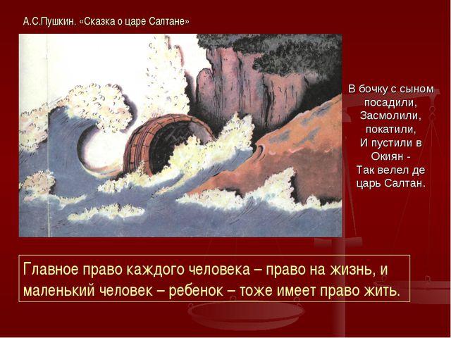 В бочку с сыном посадили, Засмолили, покатили, И пустили в Окиян - Так велел...