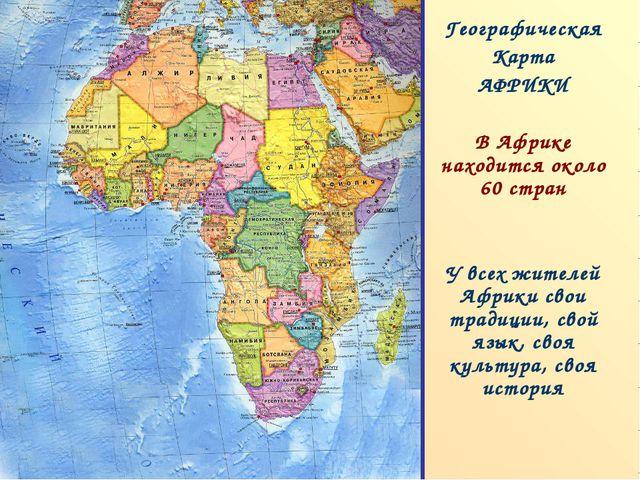 е Географическая Карта АФРИКИ В Африке находится около 60 стран У всех жителе...