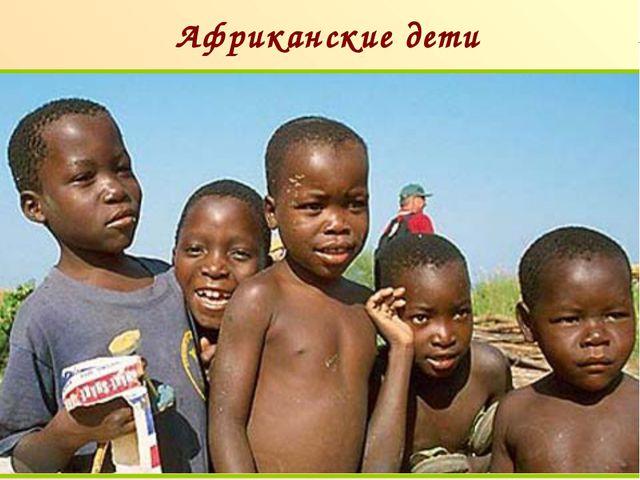 Африканские дети п