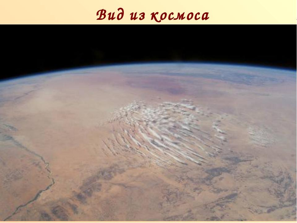 Вид из космоса п