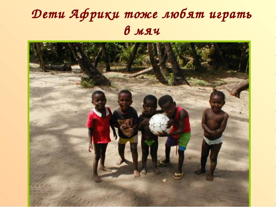 Дети Африки тоже любят играть в мяч п