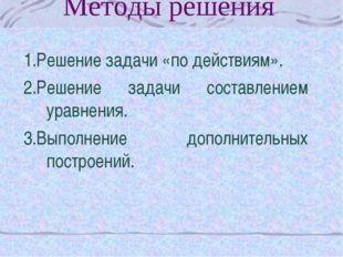 Методы решения 1.Решение задачи «по действиям». 2.Решение задачи составление