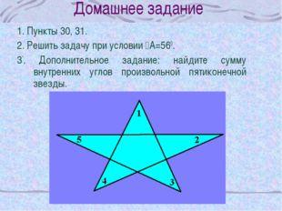 Домашнее задание 1. Пункты 30, 31. 2. Решить задачу при условии А=560. 3*. Д