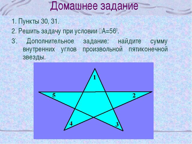 Домашнее задание 1. Пункты 30, 31. 2. Решить задачу при условии А=560. 3*. Д...