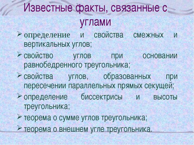 Известные факты, связанные с углами определение и свойства смежных и вертикал...