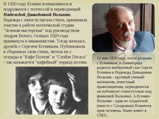 В 1920 году Есенин познакомился и подружился с поэтессой и переводчицей Надеж