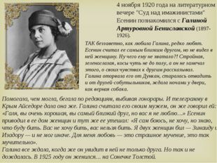 """4 ноября 1920 года на литературном вечере """"Суд над имажинистами"""" Есенин позна"""