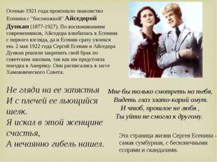 """Осенью 1921 года произошло знакомство Есенина с """"босоножкой""""Айседорой Дункан"""