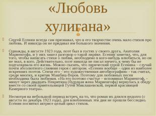 «Любовь хулигана» Сергей Есенин всегда сам признавал, что в его творчестве оч