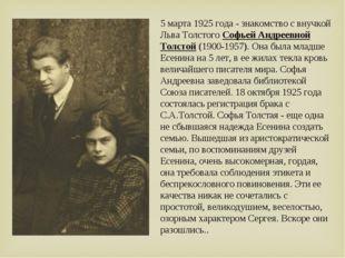 5 марта 1925 года - знакомство с внучкой Льва ТолстогоСофьей Андреевной Толс