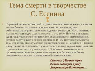 Тема смерти в творчестве С. Есенина В ранней лирике можно найти размышления