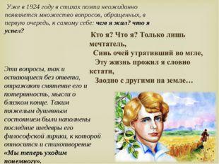 Уже в 1924 году в стихах поэта неожиданно появляется множество вопросов, обр