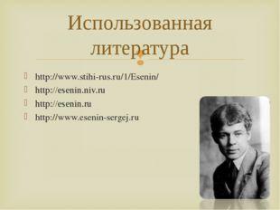 http://www.stihi-rus.ru/1/Esenin/ http://esenin.niv.ru http://esenin.ru http: