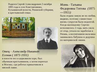 Отец – Александр Никитич Есенин ( 1873-1931) в юности пел в церковном хоре, б