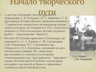 С детства слагавший стихи (в основном в подражание А. В. Кольцову, И. С. Ники