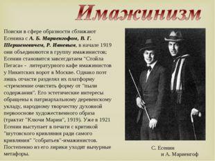 Поиски в сфере образности сближают Есенина сА. Б. Мариенгофом,В. Г. Шершене
