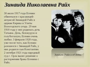 Зинаида Николаевна Райх 30 июля 1917 года Есенин обвенчался с красавицей-актр
