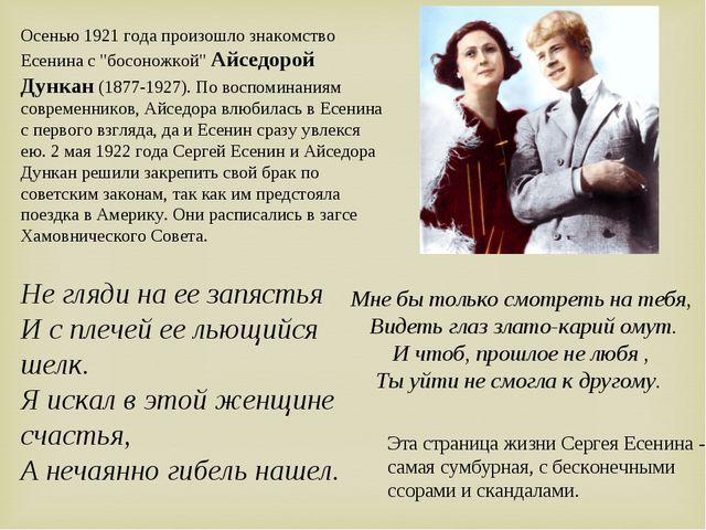 """Осенью 1921 года произошло знакомство Есенина с """"босоножкой""""Айседорой Дункан..."""