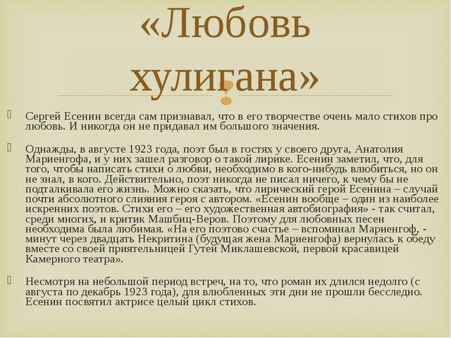 «Любовь хулигана» Сергей Есенин всегда сам признавал, что в его творчестве оч...