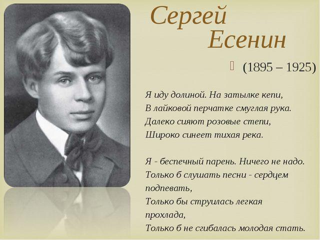 Сергей Есенин (1895 – 1925) Я иду долиной. На затылке кепи, В лайковой перча...