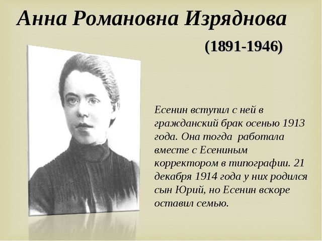 Анна Романовна Изряднова Есенин вступил с ней в гражданский брак осенью 1913...